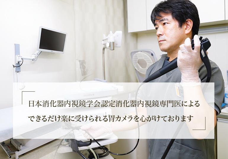 日本消化器内視鏡学会認定消化器内視鏡専門医によるできるだけ楽に受けられる胃カメラを心がけております