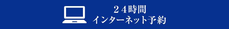 24時間インターネット予約